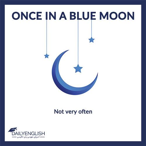 معنی once in a blue moon