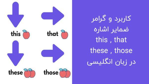 ضمایر اشاره this و that و these و those