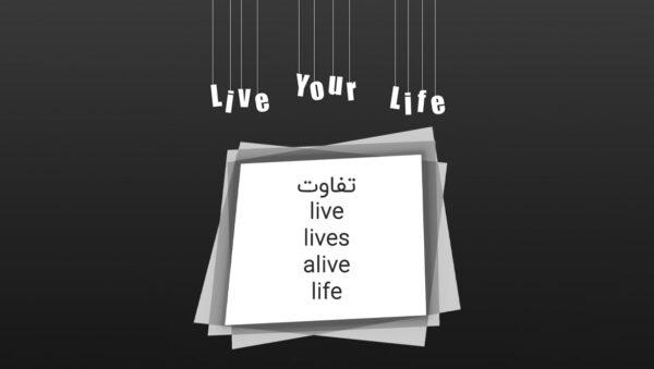 کاربرد و تفاوت live و life و alive در زبان انگلیسی