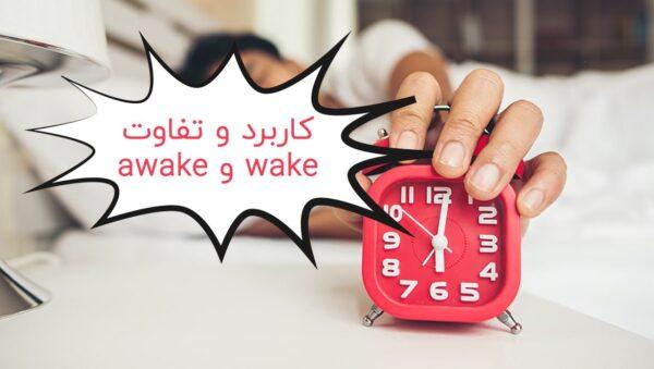 کاربرد و تفاوت wake و awake در زبان انگلیسی
