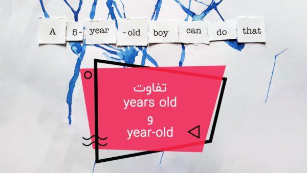 تفاوت years old و year-old در زبان انگلیسی
