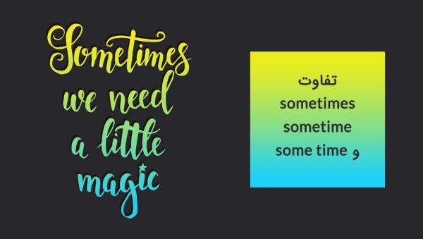 تفاوت sometime و sometimes و some time در انگلیسی